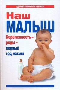 Источник: Цветкова Г.В., Наш малыш. Беременность - роды - первый год жизни