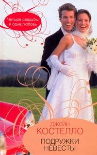 Источник: Костелло Д., Подружки невесты