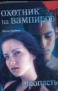 Источник: Ольга Грибова, Охотник на вампиров. Пропасть