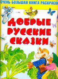 Источник: Добрые русские сказки. Очень большая книга раскрасок