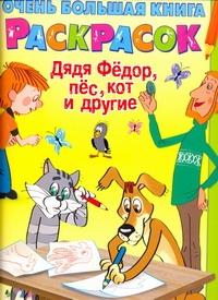 Источник: Дядя Федор, пес, кот и другие. Очень большая книга раскрасок