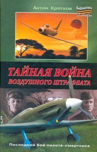Источник: Антон Павлович Кротков, Тайная война воздушного штрафбата