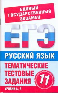 Источник: Мамонова С.Г., Русский язык. 11 класс. Тематические тестовые задания для подготовки к ЕГЭ