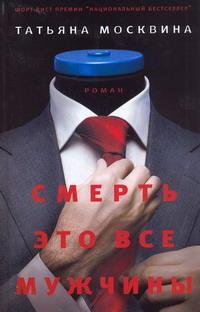 Источник: Москвина Т.В., Смерть это все мужчины
