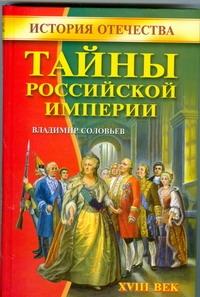 Источник: Соловьев Владимир, Тайны Российской империи. XVIII век
