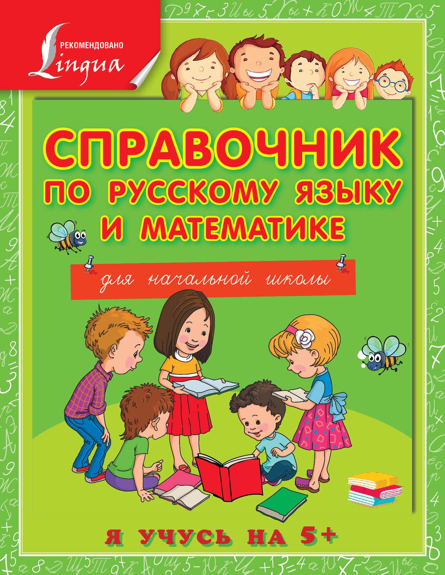 Источник: Круглова А., Справочник по русскому языку и математике для начальной школы