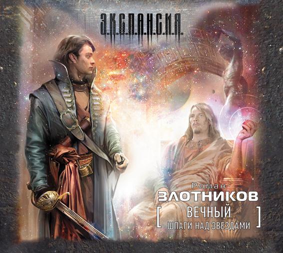 Источник: Злотников Роман, Вечный. Шпаги над звездами (аудиокнига MP3 на 2 CD)