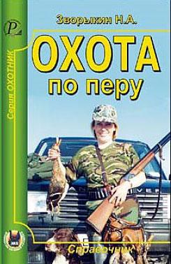 Источник: Зворыкин Н. А., Охота по перу