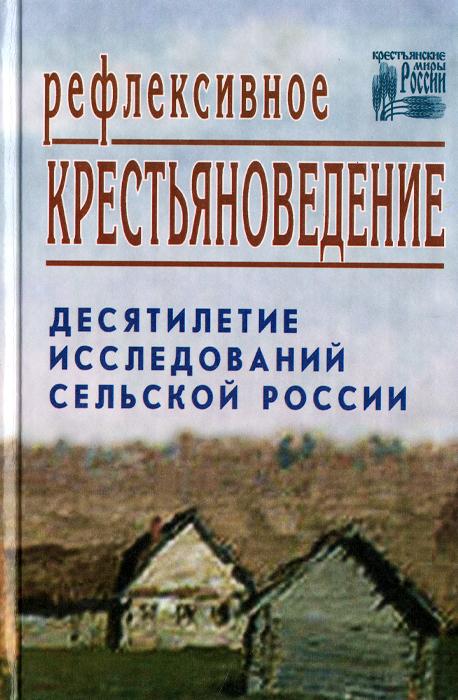 Источник: Рефлексивное крестьяноведение. Десятилетие исследований сельской России