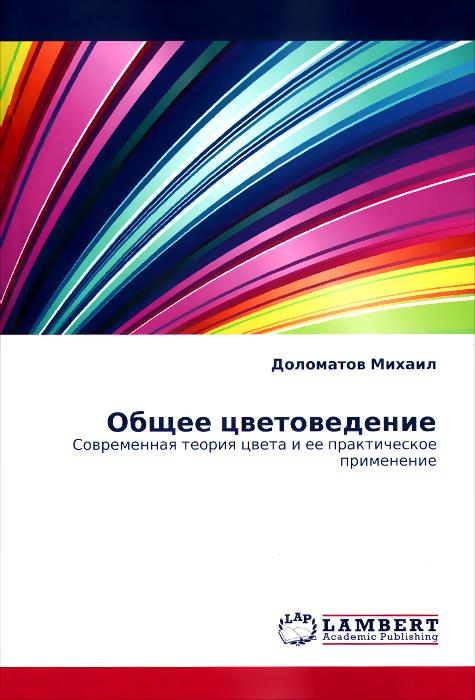 Источник: Доломатов Михаил, Общее цветоведение. Современная теория цвета и ее практическое применение