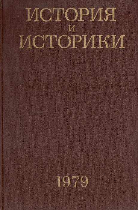 Источник: История и историки. 1979