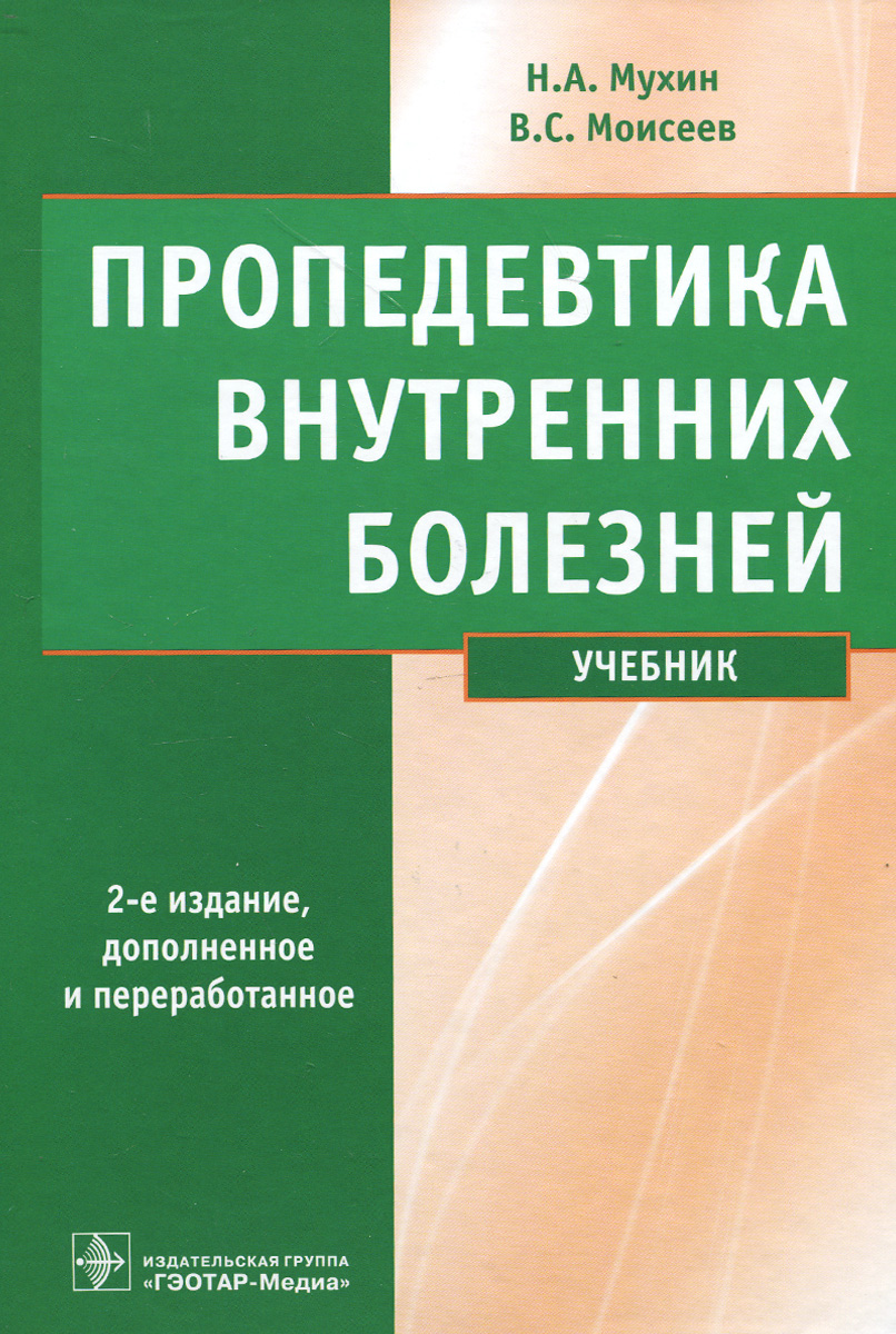 Источник: Мухин Н. А., Моисеев В. С., Пропедевтика внутренних болезней. Учебник (+ CD-ROM)