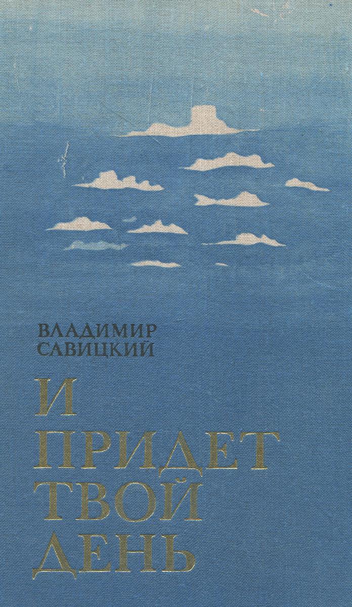 Источник: Савицкий Владимир, И придет твой день