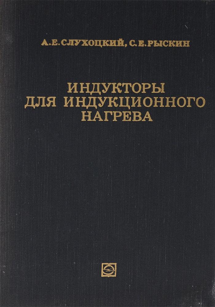 Источник: Слухоцкий А. Е., Рыскин С. Е., Индукторы для индукционного нагрева