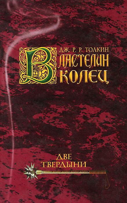 Источник: Толкин Дж. Р. Р. Толкин, Властелин Колец. Летопись 2. Две твердыни