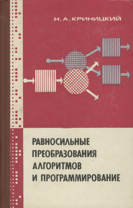 Источник: Криницкий Н. А., Равносильные преобразования алгоритмов и программирование
