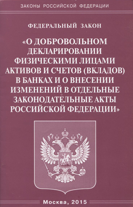 Источник: Федеральный Закон