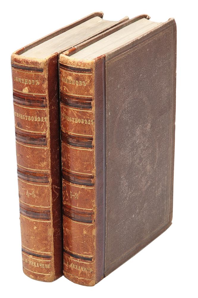Источник: Отечествоведение. Россия по рассказам путешественников и ученым исследованиям. В 5 томах (комплект из 2 книг)