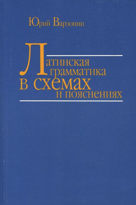 Источник: Варзонин Юрий, Латинская грамматика в схемах и пояснениях. Учебное издание