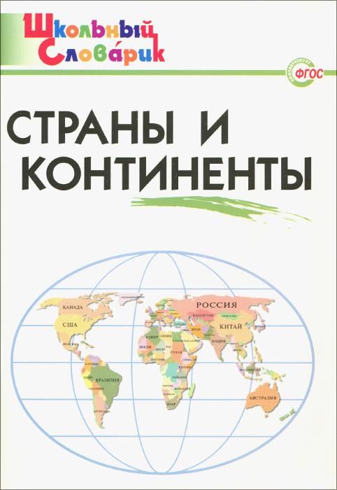 Источник: Страны и континенты. Начальная школа