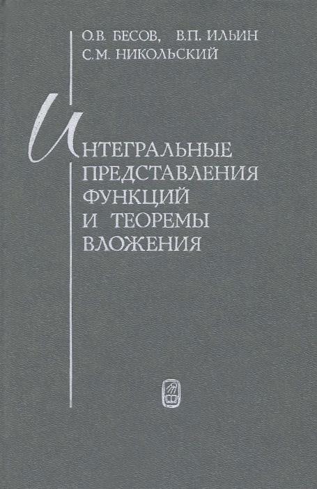 Источник: Бесов О. В., Ильин В. П., Никольский С. М., Интегральные представления функций и теоремы вложения