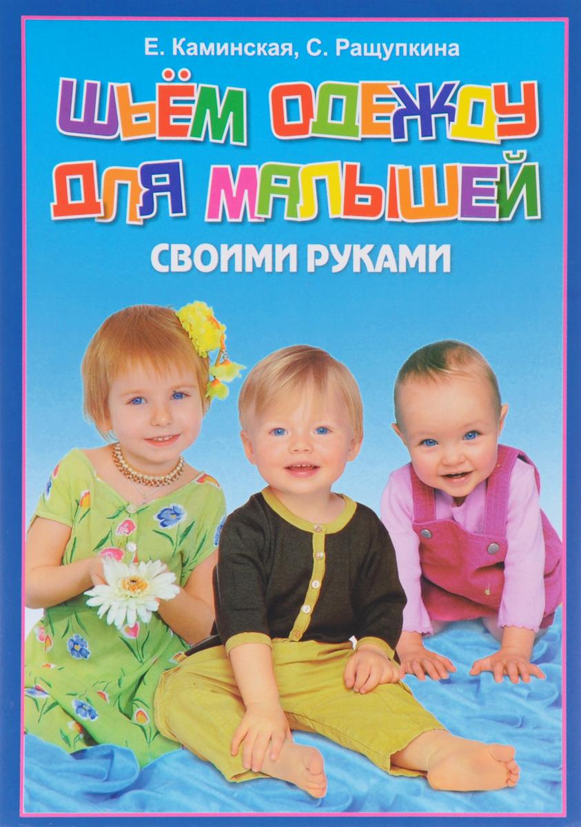Источник: Каминская Е., Шьем одежду для малышей своими руками