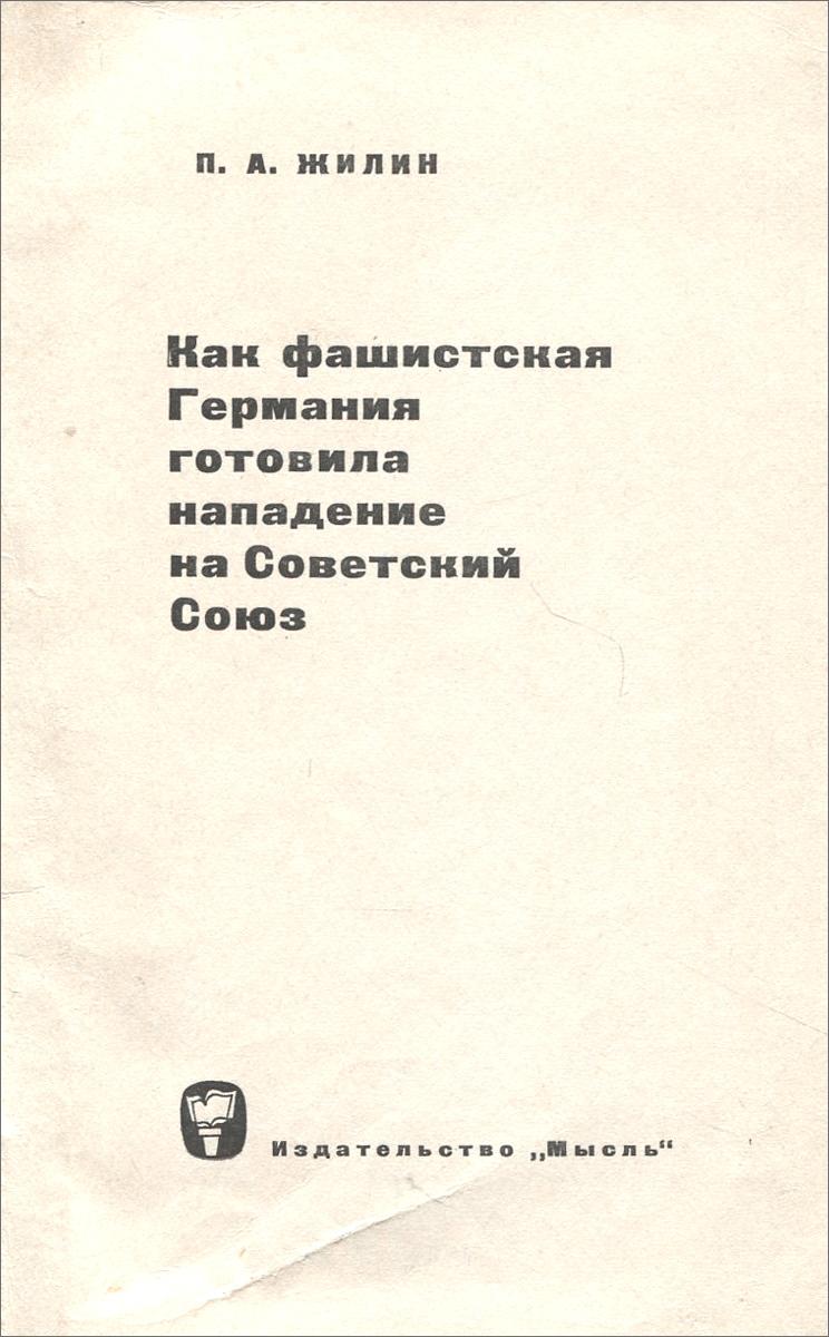 Источник: Жилин П. А., Как фашистская Германия готовила нападение на Советский Союз