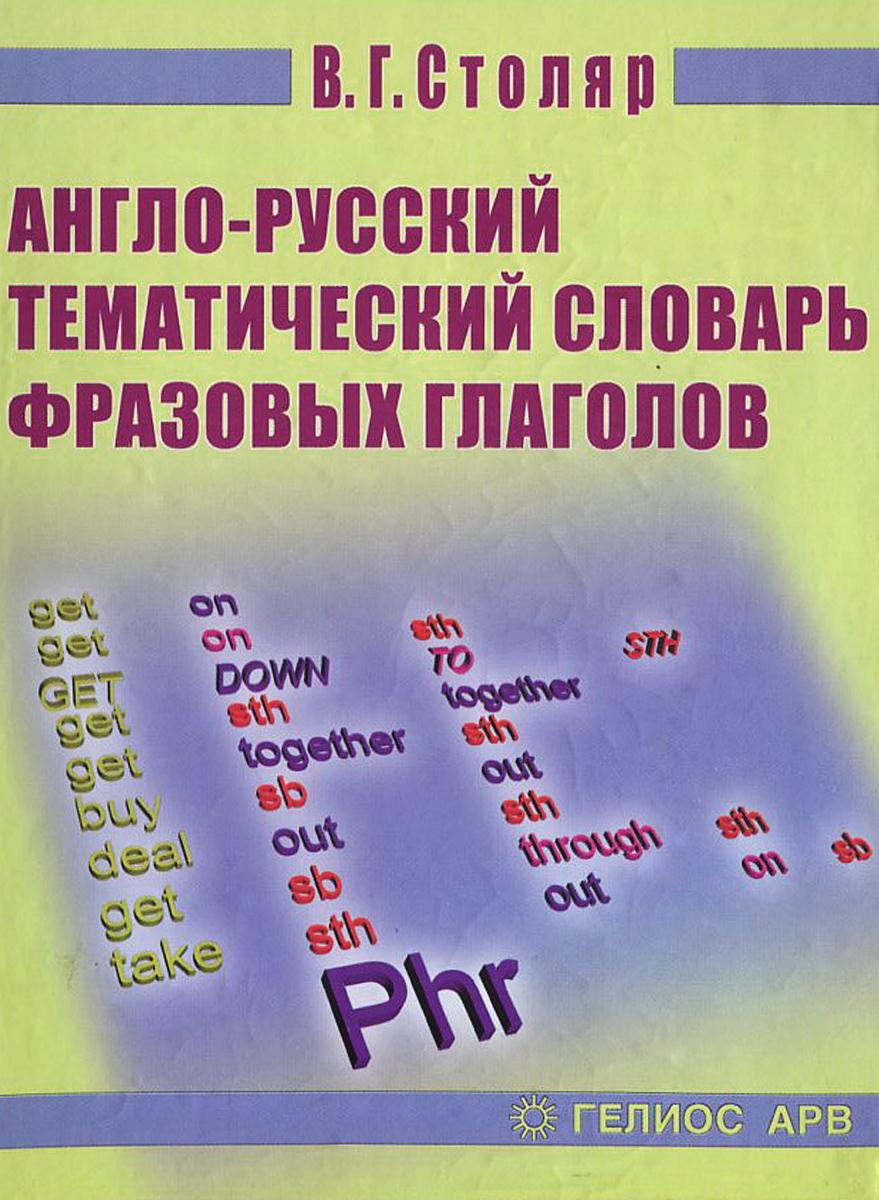 Источник: Столяр В. Г., Англо-русский тематический словарь фразовых глаголов