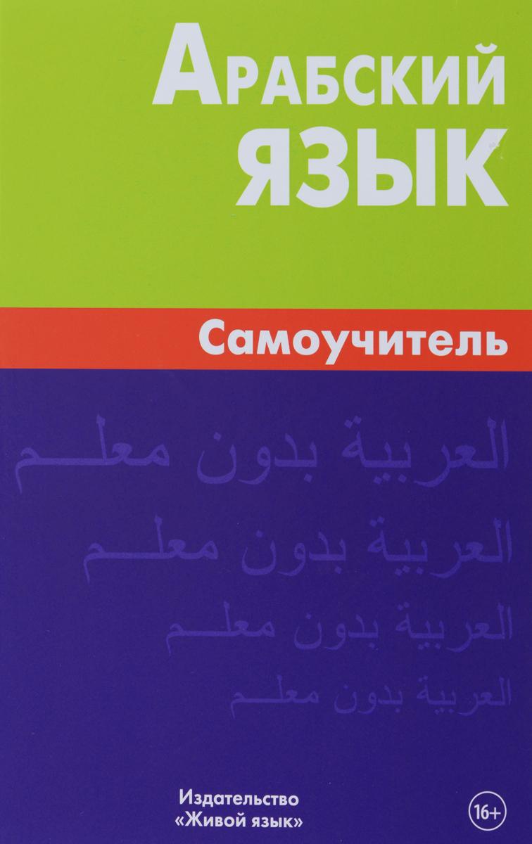 Источник: Болотов В. Н., Арабский язык. Самоучитель
