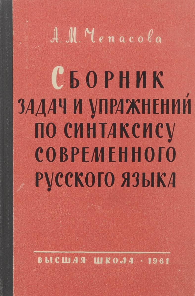 Источник: Чепасова А.М., Сборник задач и упражнений по синтаксису современного русского языка