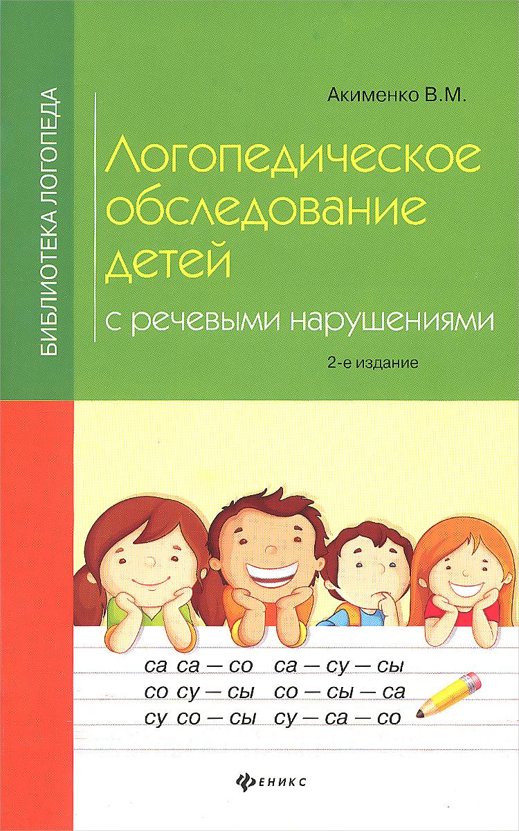 Источник: Акименко В. М., Логопедическое обследование детей с речевыми нарушениями