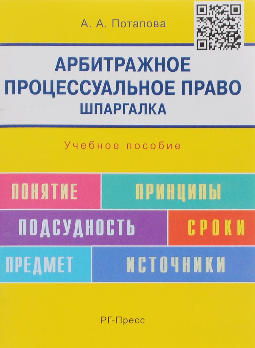 Источник: Потапова А. А., Арбитражное процессуальное право. Шпаргалка. Учебное пособие
