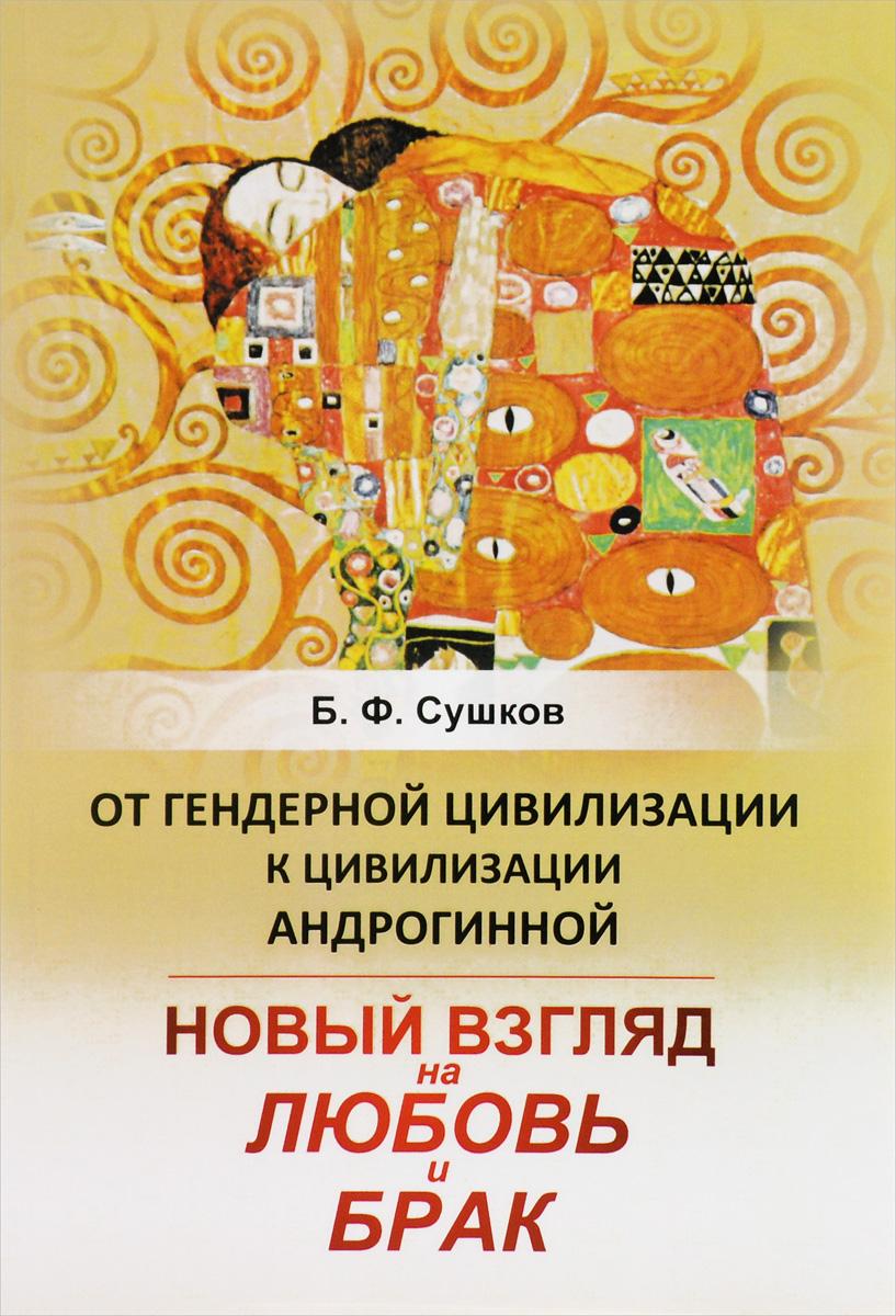 Источник: Сушков Б. Ф., От гендерной цивилизации - к цивилизации андрогинной. Новый взгляд на любовь и брак