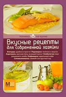 Вкусные рецепты для современной хозяйки