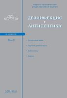 Дезинфекция. Антисептика, №4, 2011