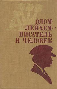 Источник: Шолом-Алейхем - писатель и человек. Статьи и воспоминания
