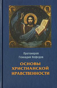 Источник: Протоиерей Геннадий Нефедов, Основы христианской нравственности