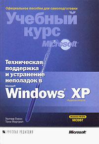 Источник: Гленн Уолтер , Нортроп Тони, Техническая поддержка и устранение неполадок в Microsoft Windows XP (+ CD-ROM)