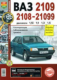 Источник: ВАЗ 2109, 2108-21099 с двигателями 1,5i; 1,1; 1,3; 1,5. Эксплуатация, обслуживание, ремонт