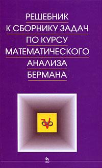 Источник: Решебник к сборнику задач по курсу математического анализа Бермана