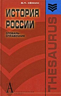 Источник: Семин В. П., История России. Словарь-справочник