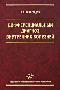 Источник: Виноградов А. В., Дифференциальный диагноз внутренних болезней