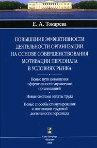 Источник: Токарева Е. А., Повышение эффективности деятельности организации на основе совершенствования мотивации персонала в условиях рынка
