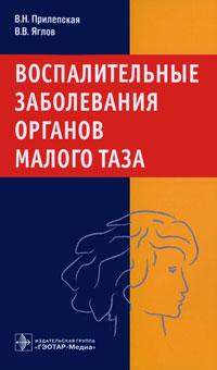 Источник: Прилепская В. Н., Яглов В. В., Воспалительные заболевания органов малого таза