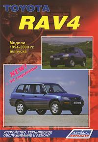 Источник: Toyota RAV 4. Модели 1994-2000 гг. выпуска. Устройство, техническое обслуживание и ремонт
