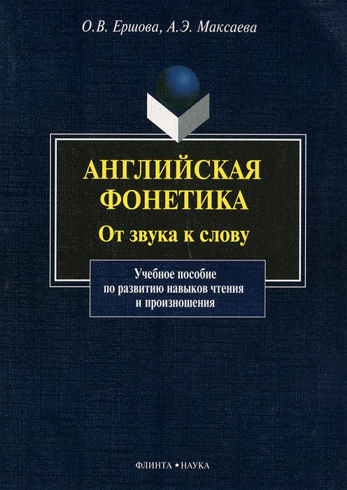 Источник: Ершова О. В., Максаева А. Э., Английская фонетика. От звука к слову (+ CD)