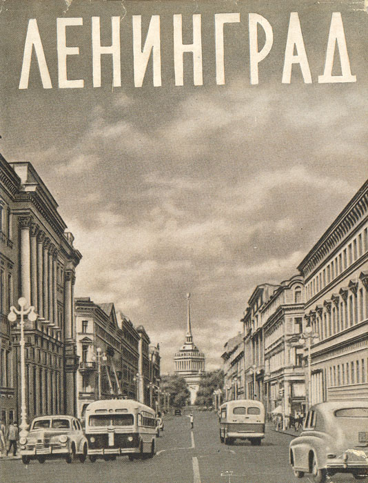 Источник: Шварц В., Ленинград. Художественные памятники. Очерк