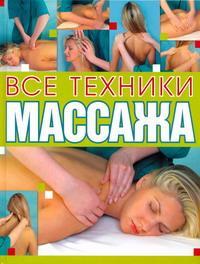 Источник: Севостьянова Н. Н., Все техники массажа