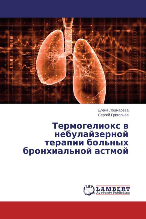 Источник: Елена Лошкарева und Сергей Григорьев, Термогелиокс в небулайзерной терапии больных бронхиальной астмой