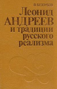 Леонид Андреев и традиции русского реализма